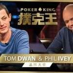 Phil Ivey verbindt zich aan Poker King, breekt met Virtue Poker?